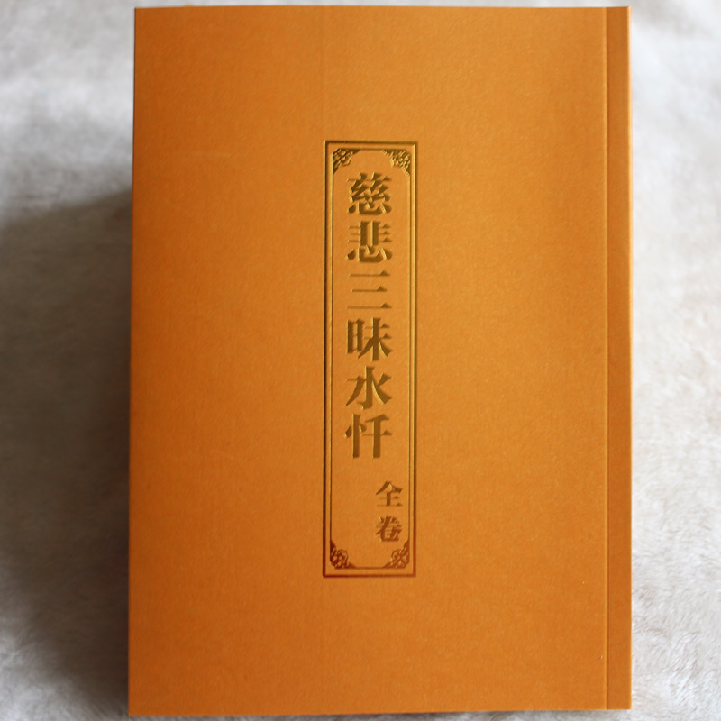 Compassionate Samadhi Water / Buddhist Books In Chinese Edition