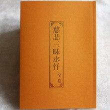 Продуманная вода Samadhi/буддистские книги в китайском издании