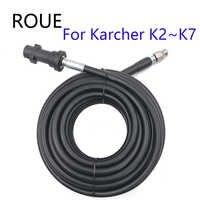 Raccord rapide avec le tuyau d'extension de rondelle de voiture pistolet à haute pression tuyau de rondelle fonctionnant pour Karcher K1 K2 K3 K4 K5 K6 K7