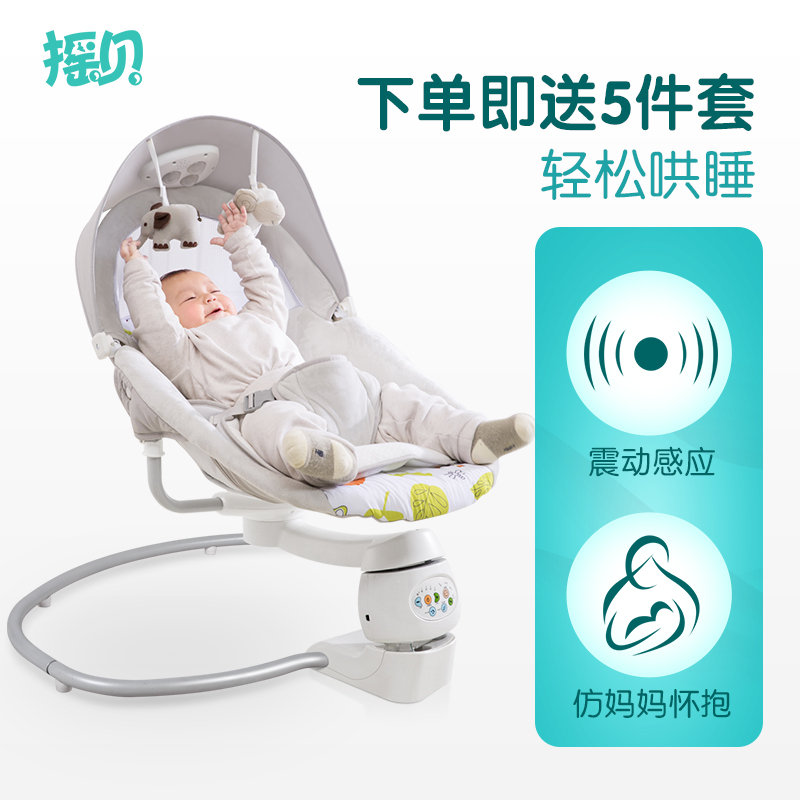 EU safety baby Rocking chair baby Electric cradle rocking bed soothing the baby's artifact sleeps the newborn sleeping cradle HK
