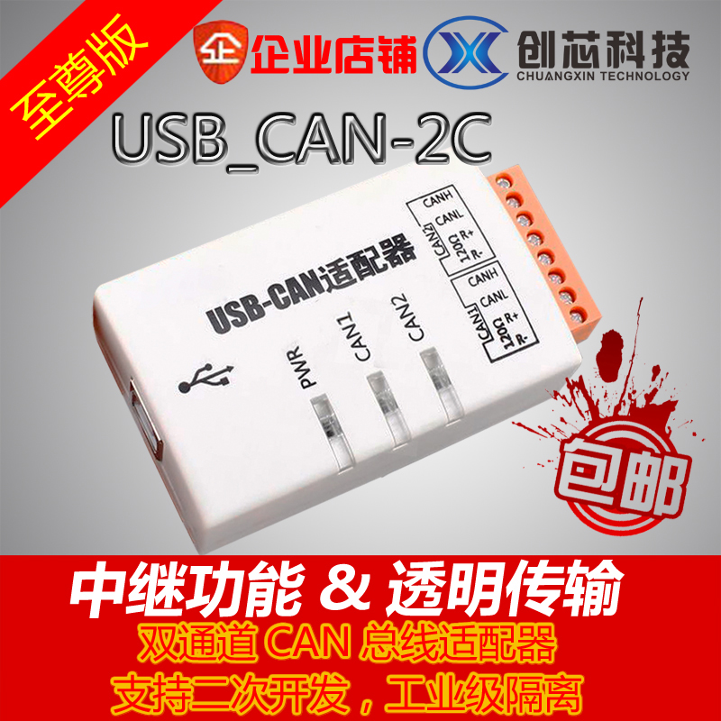 USB CAN USBCAN-2C Dual Industrial Isolation Intelligent CAN Interface Card Compatible with ZLG freeshipping usbcan i intelligent can interface card usb can