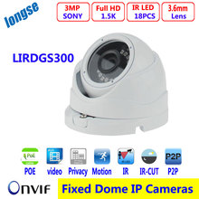 3MP IP Camera Longse Brand H.264 IP Dome Camera 3MP IP indoor dome camera POE