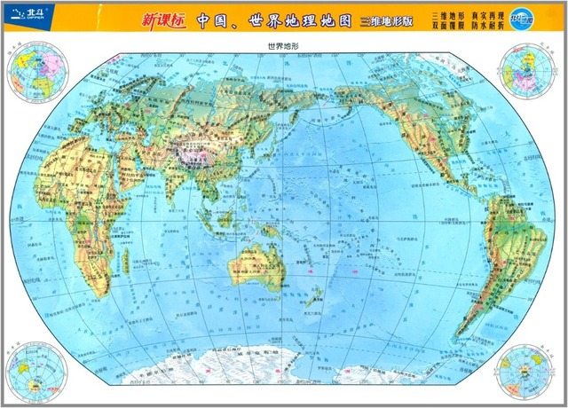 China World Geography Map Terrain Editionin Map From Office - Global terrain map