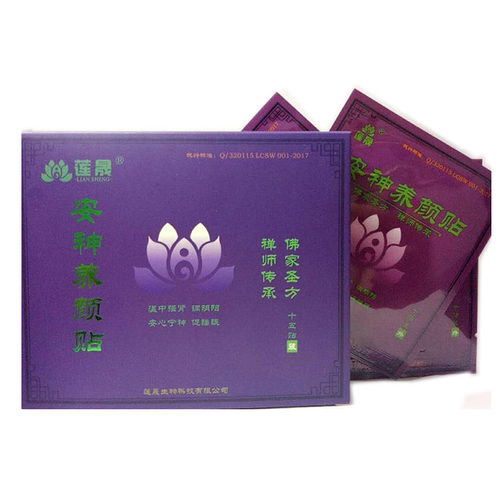 15 pcs Insomnia stickers the navel paste insomnia paste Ai Ai posted longan pepper moxa moxibustion paste posted