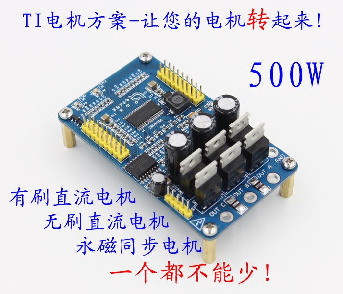 DRV8301 BLDC BLDC Permanent Magnet Synchronous PMSM Motor Vector FOC Learning Development Driver Board