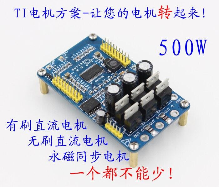 DRV8301 BLDC BLDC Permanent Magnet Synchronous PMSM Motor Vector FOC Learning Development Driver Board