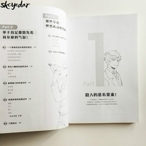 Image 2 - The Master Guide to Drawing Anime /Manga for The Beginners: How To Draw Handsome Men in Uniform Coloring Book Chinese Edition