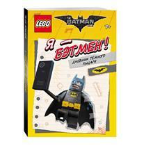 LEGO Batman Movie. Я - Бэтмен! Дневник Тёмного рыцаря (978-5-699-92962-7, 64 стр., 6+)