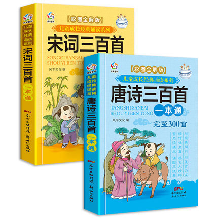 2pcs/set Songs Ci three hundred and Three Hundred Tang Poems Early childhood education books for kids children 0 6 ages