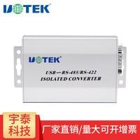 UT 820E USB to 485/422 converter Industrial grade optical isolation lightning protection rs485 adapter UT 820E