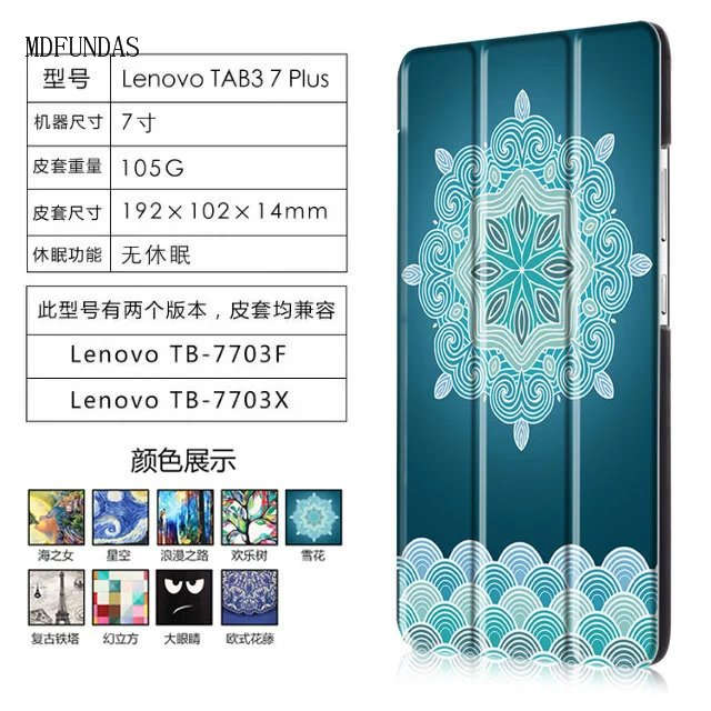 MDFUNDAS Various Style Pattern Tri-folding PU Leather Flip Stand Case Cover For Lenovo Tab3 7 Plus TB-7703F TB-7703X 7