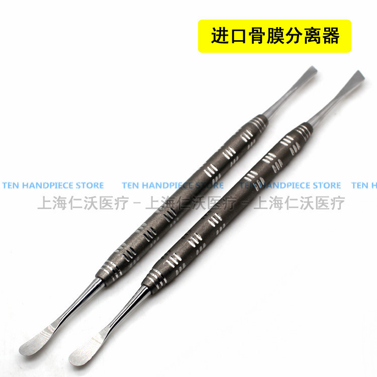 2018 good quality Dental instruments Plant flapper periosteum separator Planting mouth hook pull tongue depressor 8pcs set high quality dental instruments implant flap periosteal separator periosteal stripping child