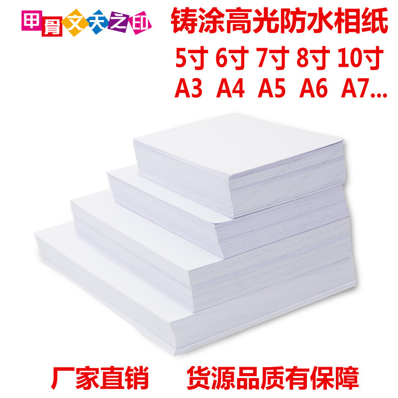 100Sheet /Lot High Glossy A5 Photo Paper For Inkjet Printer Photographic Quality Colorful Graphics Output Album covers ID photo