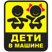 CK2705#15*17cm Children in the car funny colorful sticker PVC printed decal auto stickers for bumper window car decorations цена