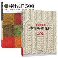 2PCS LOT Knitting Patterns Book Crochet Knitting Book For BY HITOMI SHIDA Japanese Classic Weave Patterns