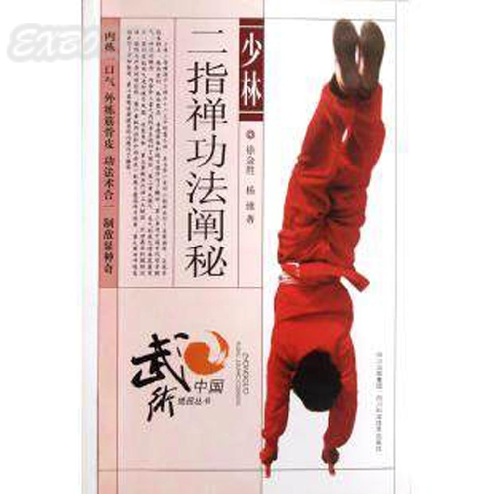 Two Finger Zen Shaolin Qigong, Peru, Shaolin Kung Fu Books, Books, China Kung Fu