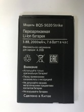 New 100% High Quality BQS 5020 Battery for BQ Strike BQS 5020 BQS-5020 phone аксессуар чехол bq bqs 5020 strike cojess ultra slim book экокожа флотер silver