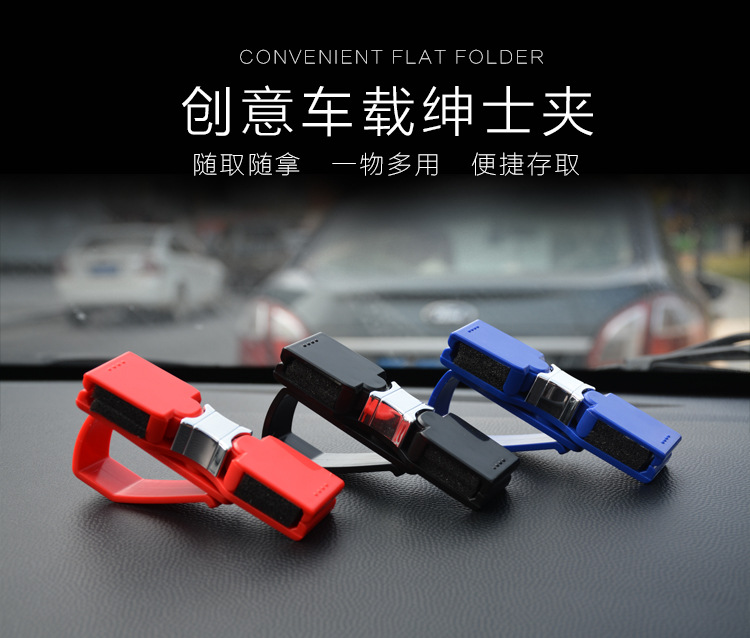 Hot Sale Car Eyeglass Clip, Multi Function Car Spectacle Frame, Multicolor, Fashionable and Beautiful.