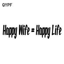 Qypf 17.1cm * 4.1cm feliz esposa = vida feliz diversão vinil adesivo do carro decalque preto prata acessórios C15-1639