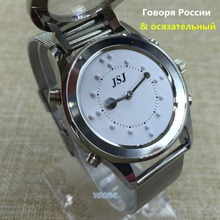 맹인 사람들을 위한 러시아 말하는 그리고 촉감 시계