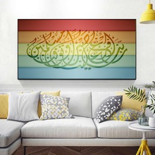 Colorful Islamic Calligraphy Quotes Wall Art Posters Printed Canvas Paintings Prints Ramadan Bedroom Home Decor