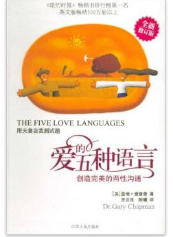 Five Love Languages, Revised Edition (Mandarin Chinese Edition) elearn managing yourself revised edition