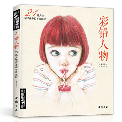 Chinese Color Pen Pencil Painting Book Beauty Sketch Portrait Figure Drawing Book Self-study Tutorial