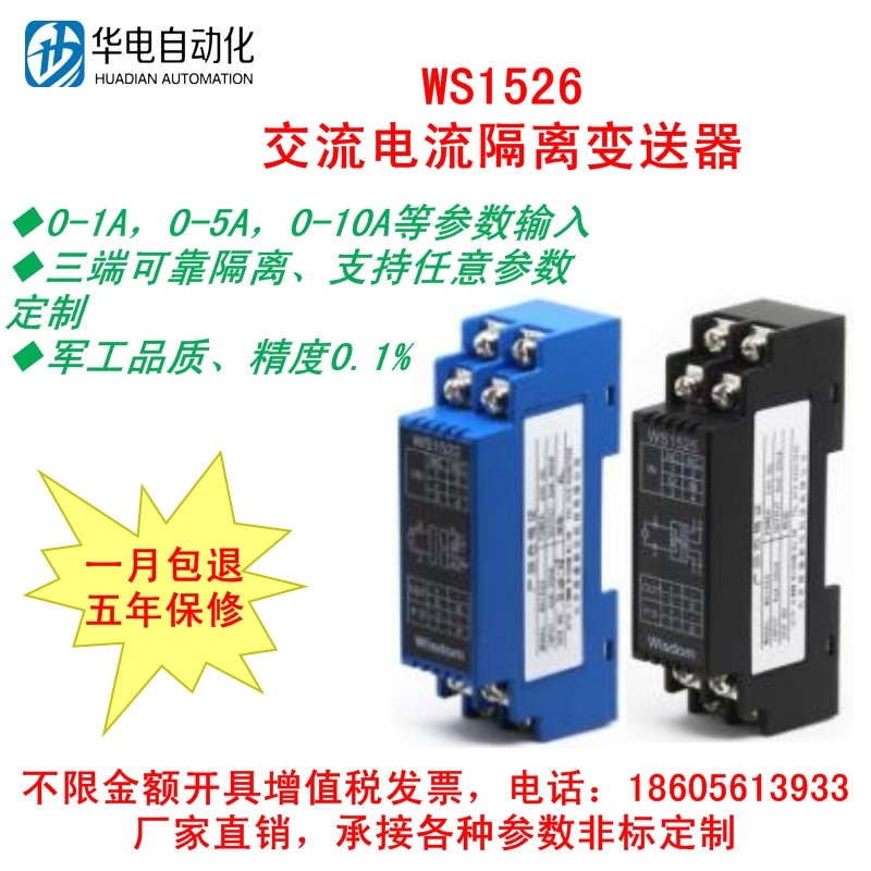 AC current transmitter 4-20mA current sensor 0-5A to 4-20mA module output 0-10V 5V hall current sensor transducer current sensors output 4 20ma 0 5v 0 600a 38mm hole diamter