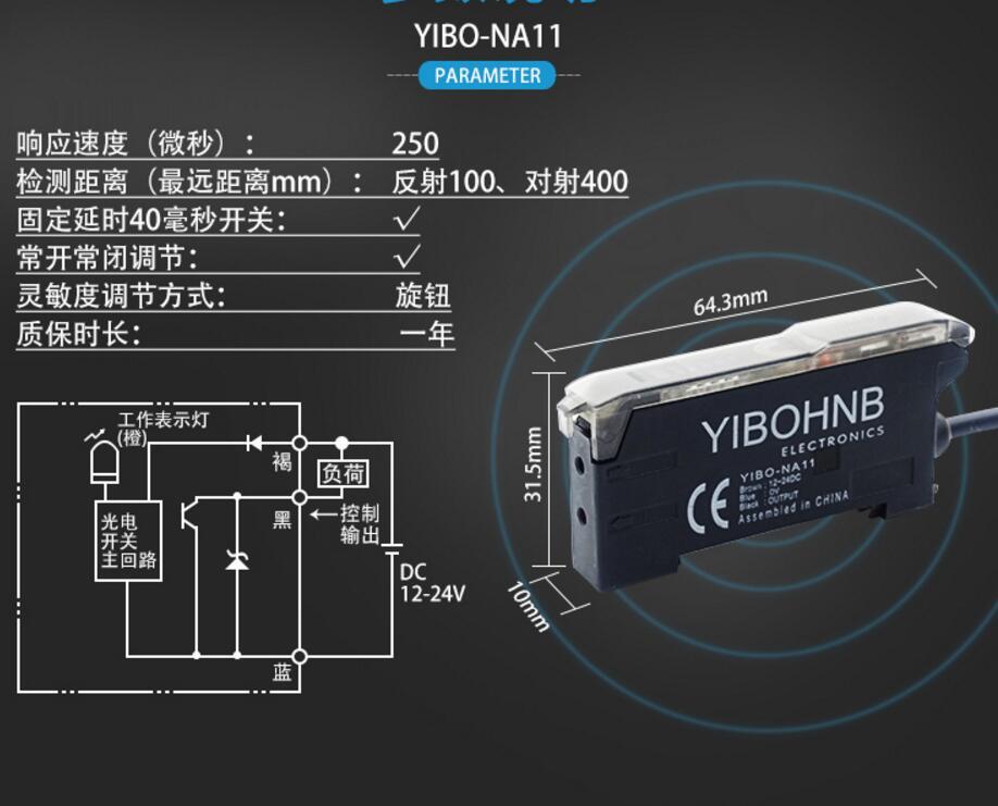 Image 4 - NA11 NPN новый волоконно оптический усилитель датчик фотоэлектрический датчик YIBO NA11-in Сенсоры from Электронные компоненты и принадлежности on AliExpress