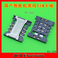 50pcs/lot sim card socket 16.5 X 14mm for Chinese mobile lenovo A388T xiaomi 2 and other mobile and tablet free shipping