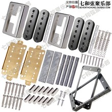 Full set H shape copper cover electric guitar twin coils pickup making accessories magnet iron