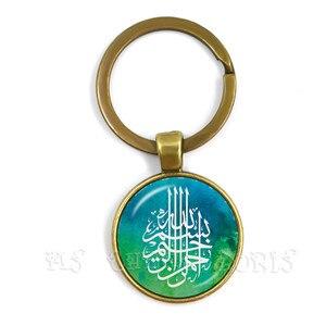 Image 5 - 아랍어 이슬람 무슬림 알라 매력 열쇠 고리 알라 기호 3D 인쇄 유리 돔 카보 숑 열쇠 고리 종교 보석 선물