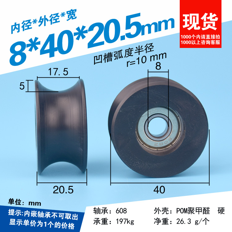 8*40*20.5mm U Type Groove Pulley Wheel Concave Round Nylon Bag Plastic Injection Plastic Pulley BU0840 Guide Track Z20
