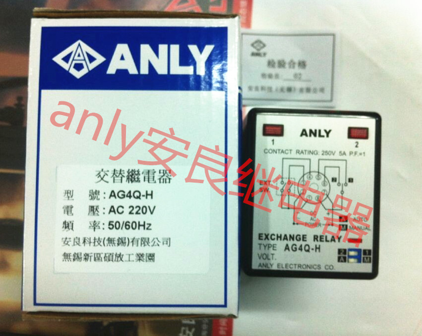 Taiwan Anliang ANLY alternating relay AG4Q-H genuine taiwan research anv time relay ah2 yb ac220v