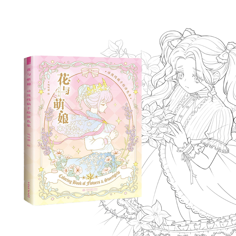 Flower And Cute Mother Japanese Anime Style Illustration Line Hand-painted Coloring Book Two Yuan Comic  Book