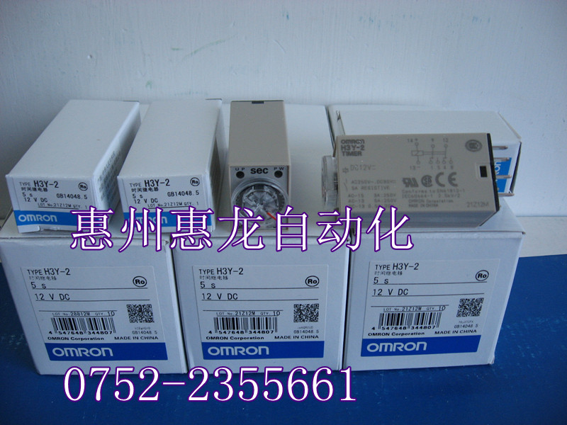 [ZOB] New original OMRON Omron time relay H3Y-2 5S DC12V 8 pin relay --2PCS/LOT relay quality goods hhs13 h3y st6p 2 highest quality time relay jsz6 new pattern small volume of large number goods in stock