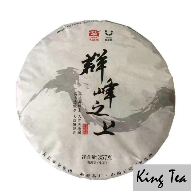 King Tea 2016 TAE TEA DaYi QunFengZhiShang Cake 357g China YunNan MengHai Chinese Puer Puerh