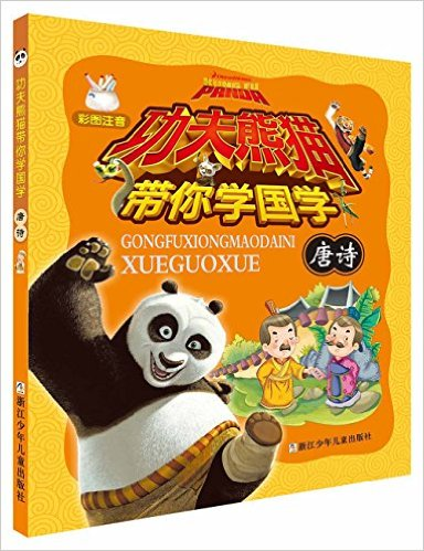 Kung Fu Panda with you to learn Chinese culture: poetry of the Tang Dynasty with pin yin and Colorful pictures status and distribution of red panda ailurus fulgens