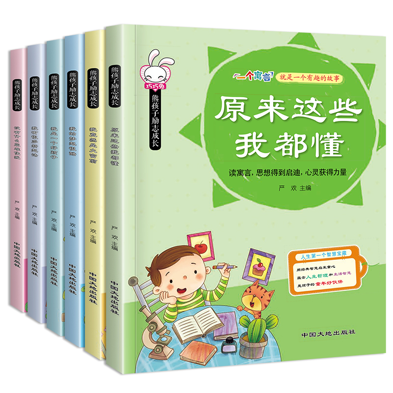 All 6 Inspirational Story Books 8-16 Years Old Extracurricular Reading Books Recommended  3-6 Years Old Children Bestseller