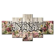 Muslim Bible Poster Arabic Islam Allah The QurAn flower Canvas Painting 5 Piece HD Print Wall Art living room Home Decor Picture