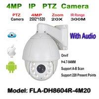 Открытый сетевой купольная Камера с аудио ONVIF, ИК лазерных 300 м, 4mp 2304x1296 @ 30fps, 20x оптический, H.265/сжатия видео H.264