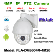 Outdoor Network PTZ Dome Camera With Audio Onvif, IR Laser 300M, 4MP 2304×1296@30fps, 20X Optical, H.265/H.264 Video Compression