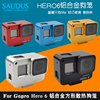GoPro Accessories Aluminum Alloy Camera Protective Frame Shockproof Housing Case Metal With Lens Cap For GoPro