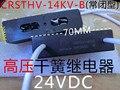 CRSTHV-14KV-B (нормально закрытый) сухое Герконовое реле высокого давления 24VDC объем 70*20*20