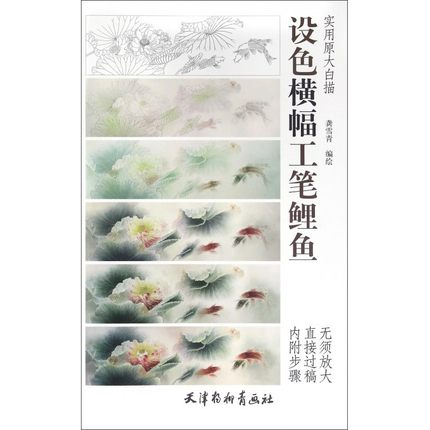 Gongbi drawing book Chinese carp paintings for beginners ,suitable for copy,Size : 41.4 x 25.4cm contemporary chinese for beginners series exercise book chinese russian edition
