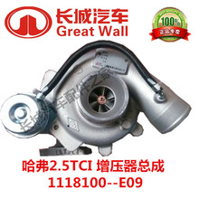 The Great Wall hover H3H5 Wingle jindi'er dir 2.5TCI turbocharger turbocharger assembly factory