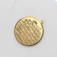 AYATUL KURSI  islam Allah muslim small pendant