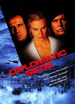 《紧急突击队》1999年美国动作,惊悚电影在线观看