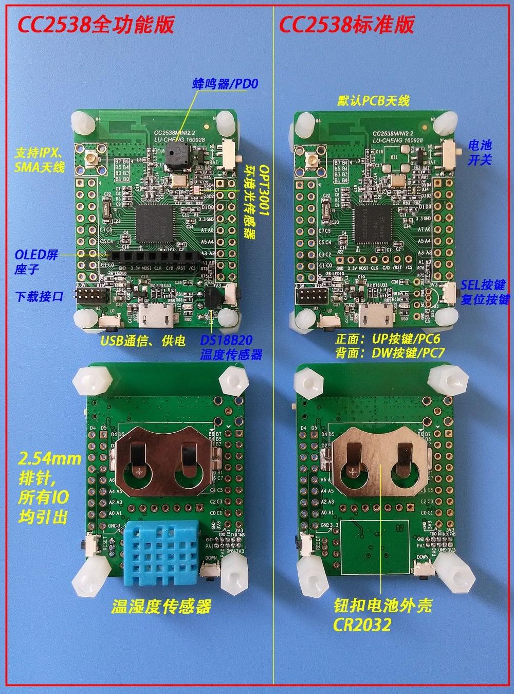 CC2538 Contiki 6lowPan ZigBee development board networking learning board mtqq networking development board mt7620 mt7688 mt7628 development environment
