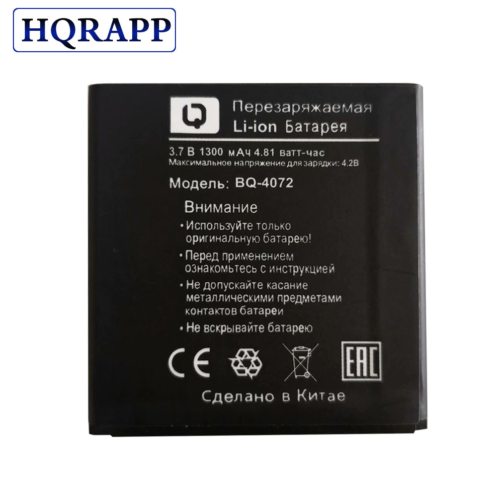 1300mAh New BQS-4072 Battery for BQ-4072 strike mini BQs 4072 Cellphone Bateria + Tracking Number